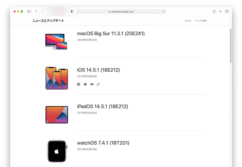 WebKitのゼロデイ脆弱性を修正したMacとiPhone