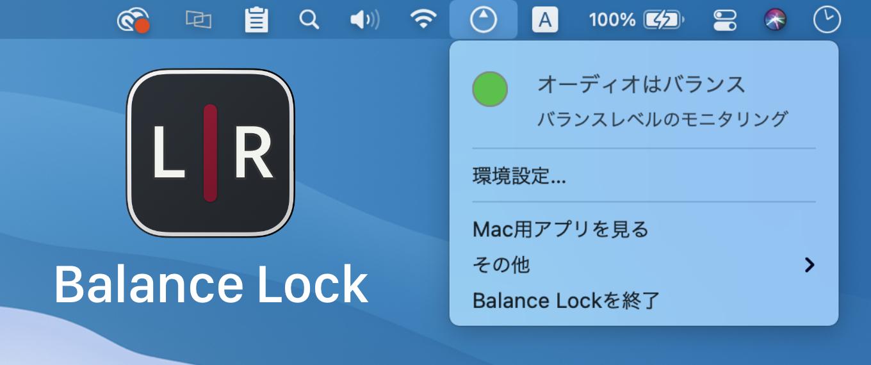 Balance Lock v1.1