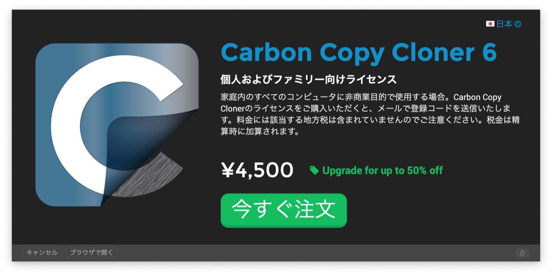 Carbon Copy Cloner v6 は4,500円