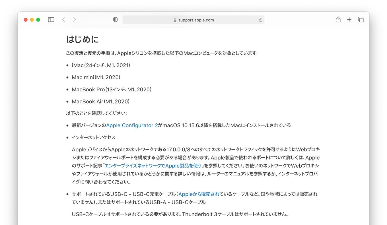 Apple Configurator 2でAppleシリコンを搭載したMacを復活させる/復元する