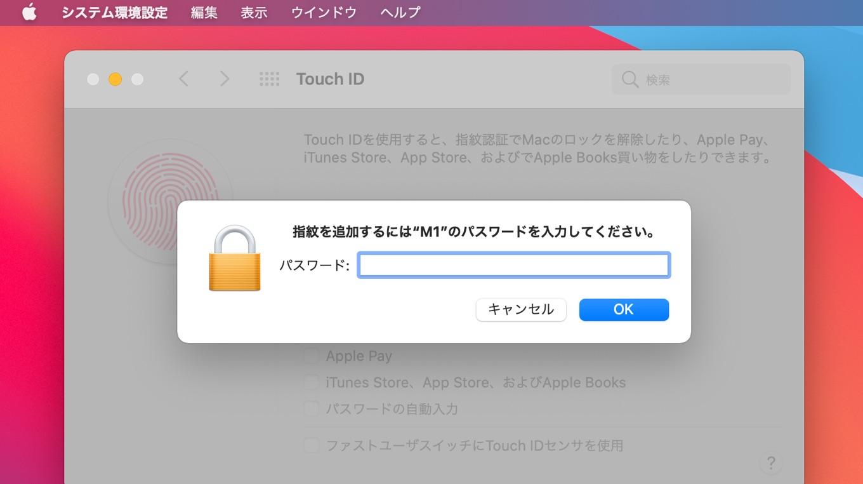 Touch ID付きMagic KeyboardをMac mini (M1, 2020)で使う