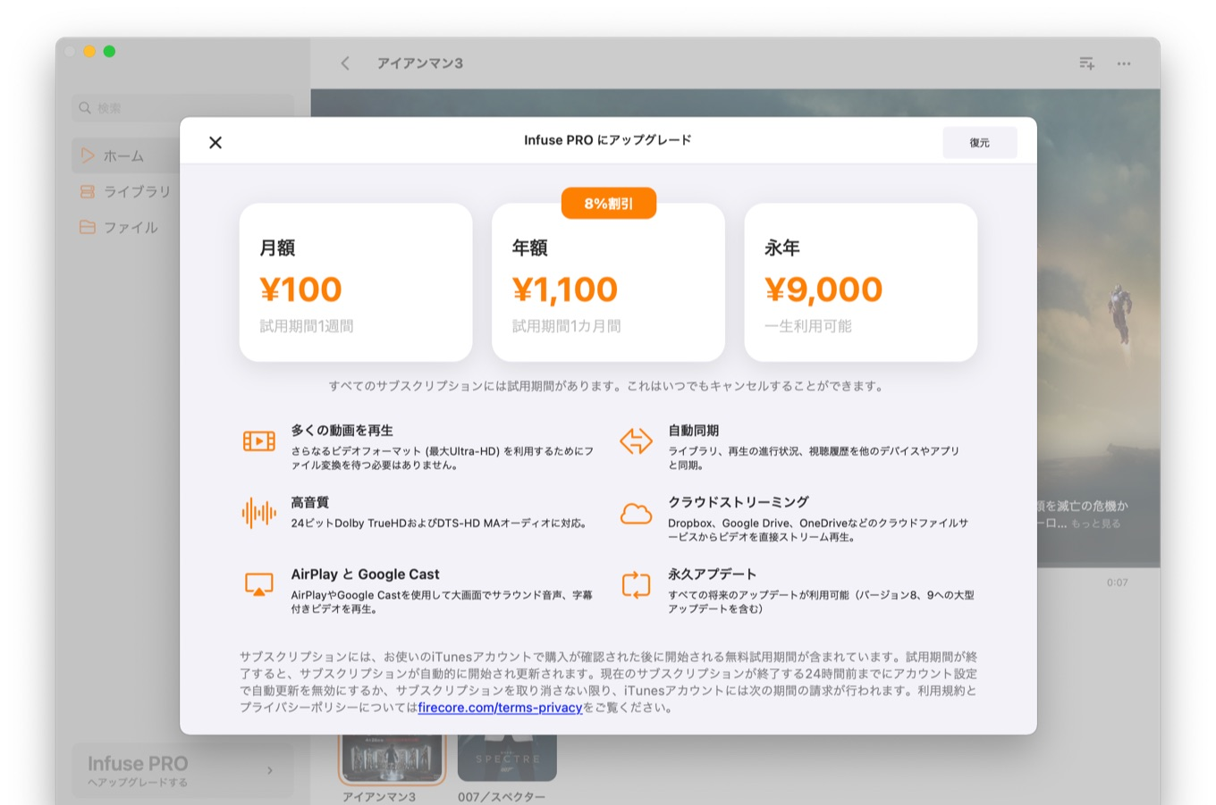 Infuse 7サブスクリプション