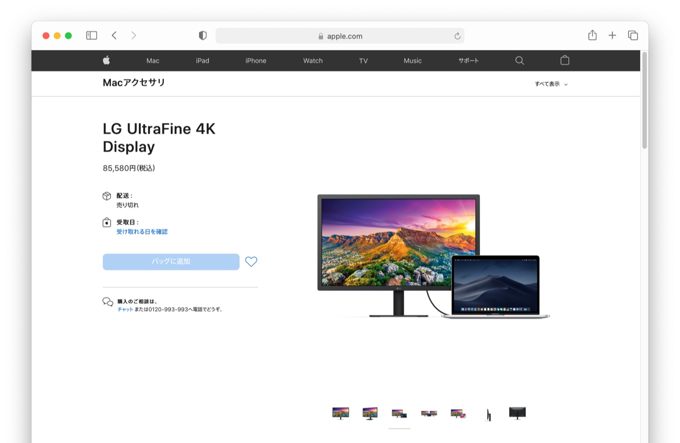 LG UltraFine 4K and 5K Display discontinue