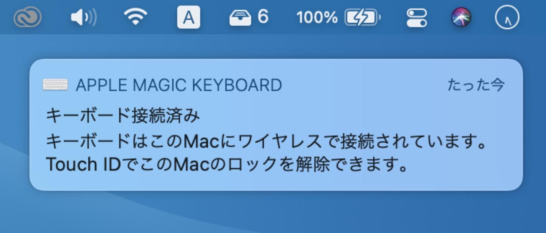 Touch ID付きMagic Keyboardの通知