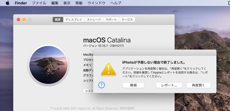 macOS 10.15.7 Catalina Build 19H1217でクラッシュするiPhoto
