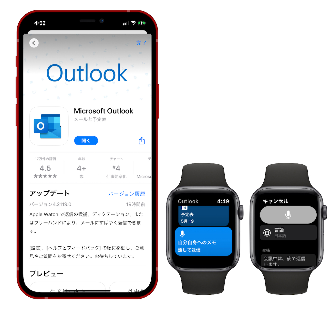 Outlook for iOSとApple Watch