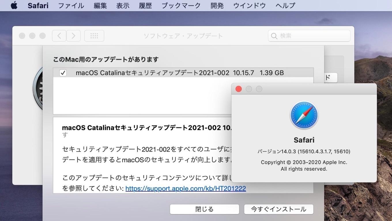 macOS 10.15 CatalinaのSafari v14.0.3