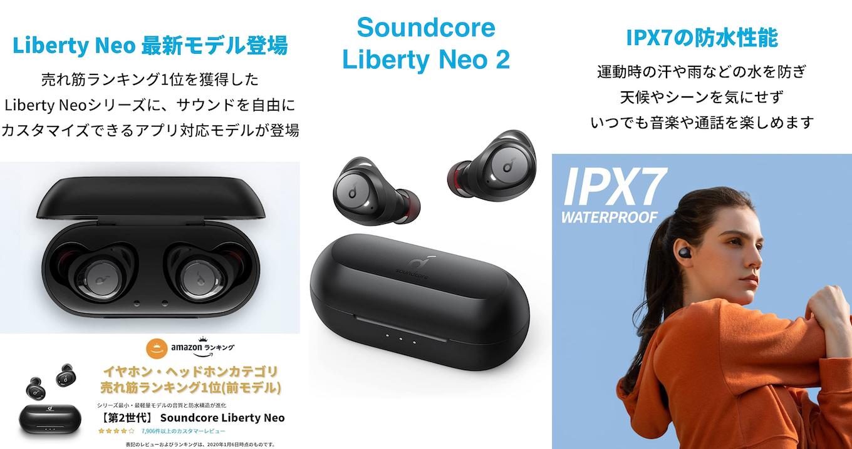 Soundcore Liberty Neo 2