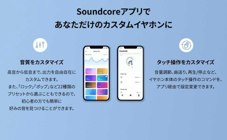 Soundcore app
