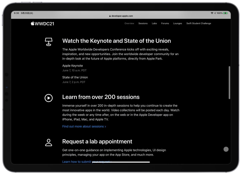 WWDC21のスケジュール
