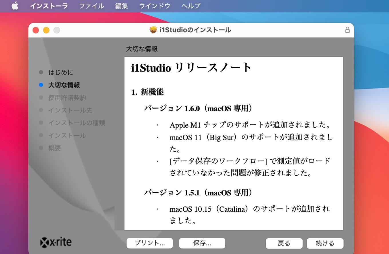 i1Studio v1 6 for mac support Apple Silicon Mac