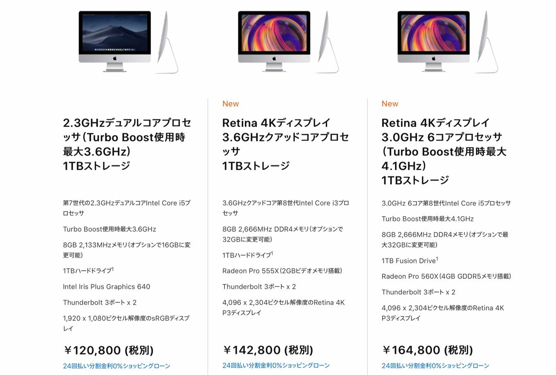 iMac Retina 4K Early 2019