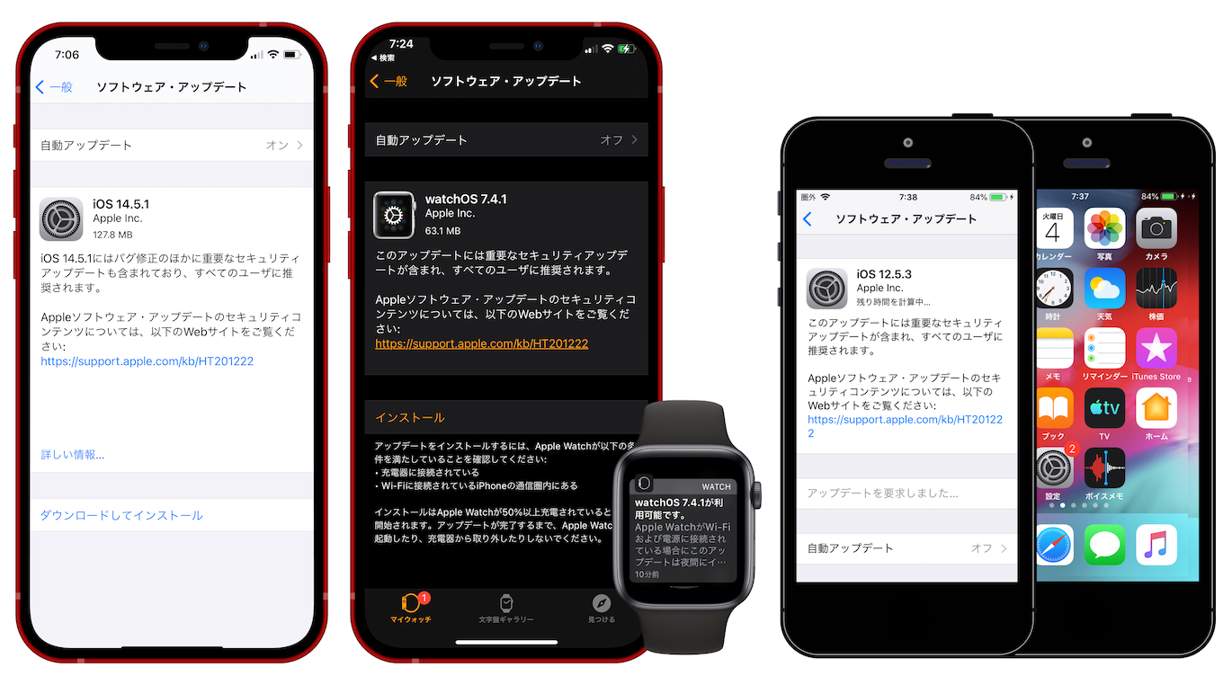 iPhone 12 iOS 14.5.1とiPhone 5 iOS 12.5.3