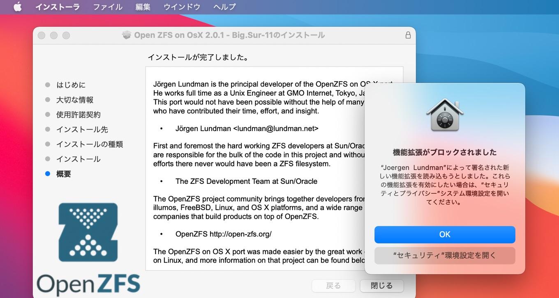 macOSのGatekeeperにブロックされたzfs-macOS-2.0.1