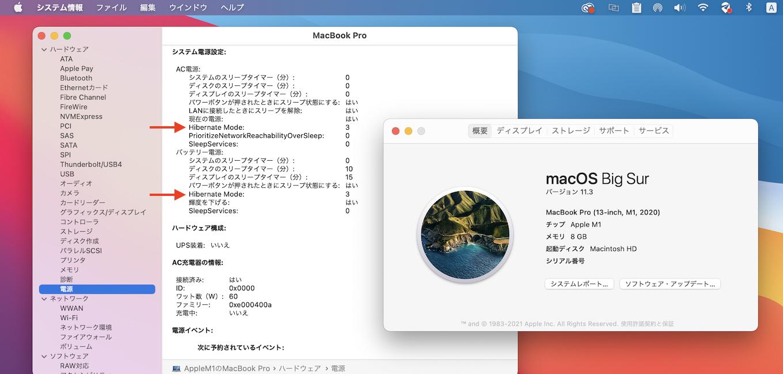 macOS 11.3のハイバーネーションモード