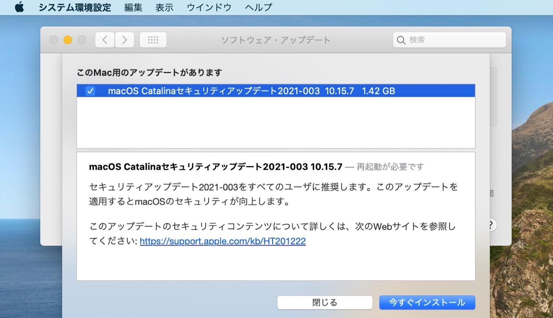 macOS Catalinaセキュリティアップデート2021-003