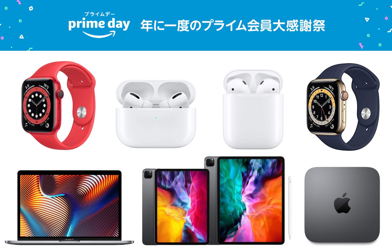 AmazonプライムデーセールApple製品