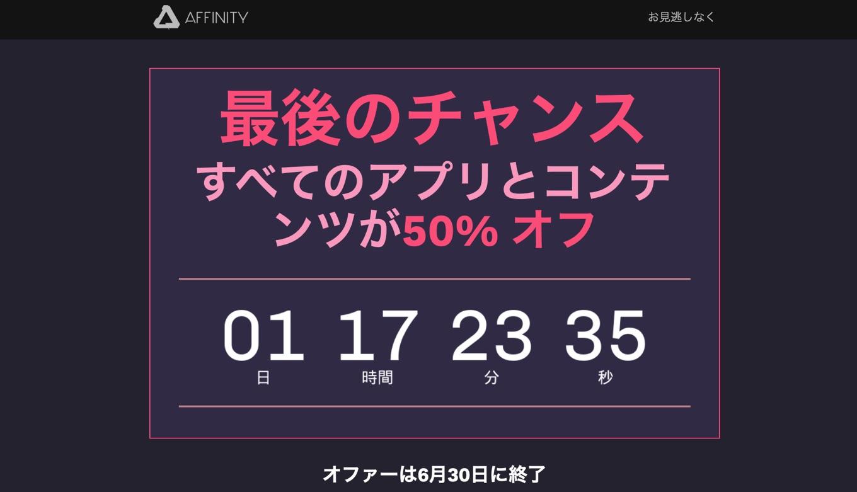 Affinityのオファーは6月30日に終了