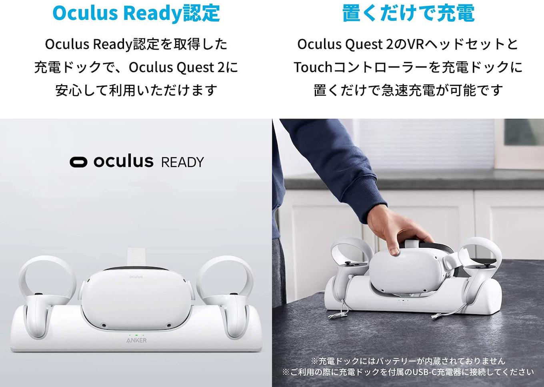 Anker Charging Dock for Oculus Quest 2の使い方