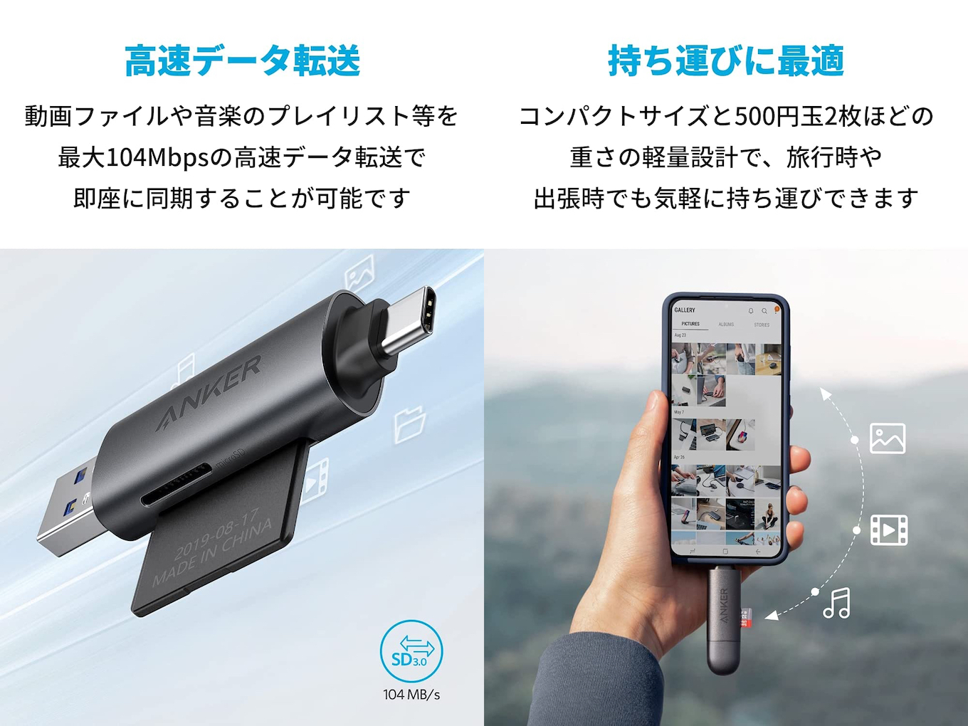 Anker USB-C & USB-A PowerExpand 2-in-1 SD 3.0 カードリーダー
