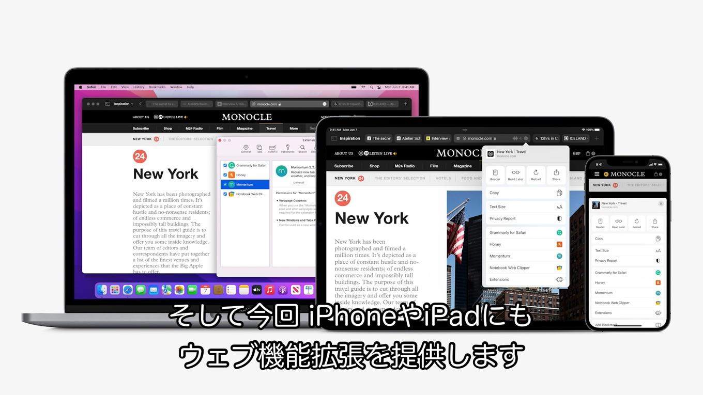 iOS/iPadOS 15のウエブ拡張
