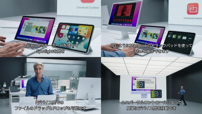 macOS 12 MontereyとiPadOS 15のユニバーサルコントロール