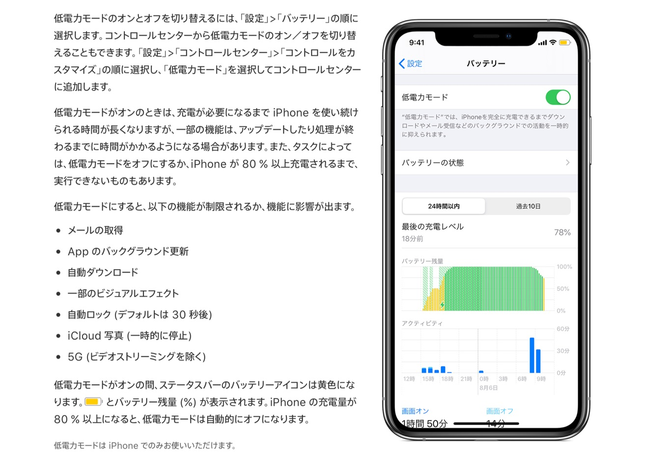 Low Power Mode for iPhone
