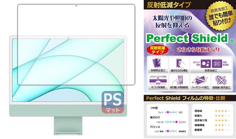PDA工房 iMac 24インチ (2021年モデル) 用 ペーパーライク 保護 フィルム [背面用] 反射低減 日本製