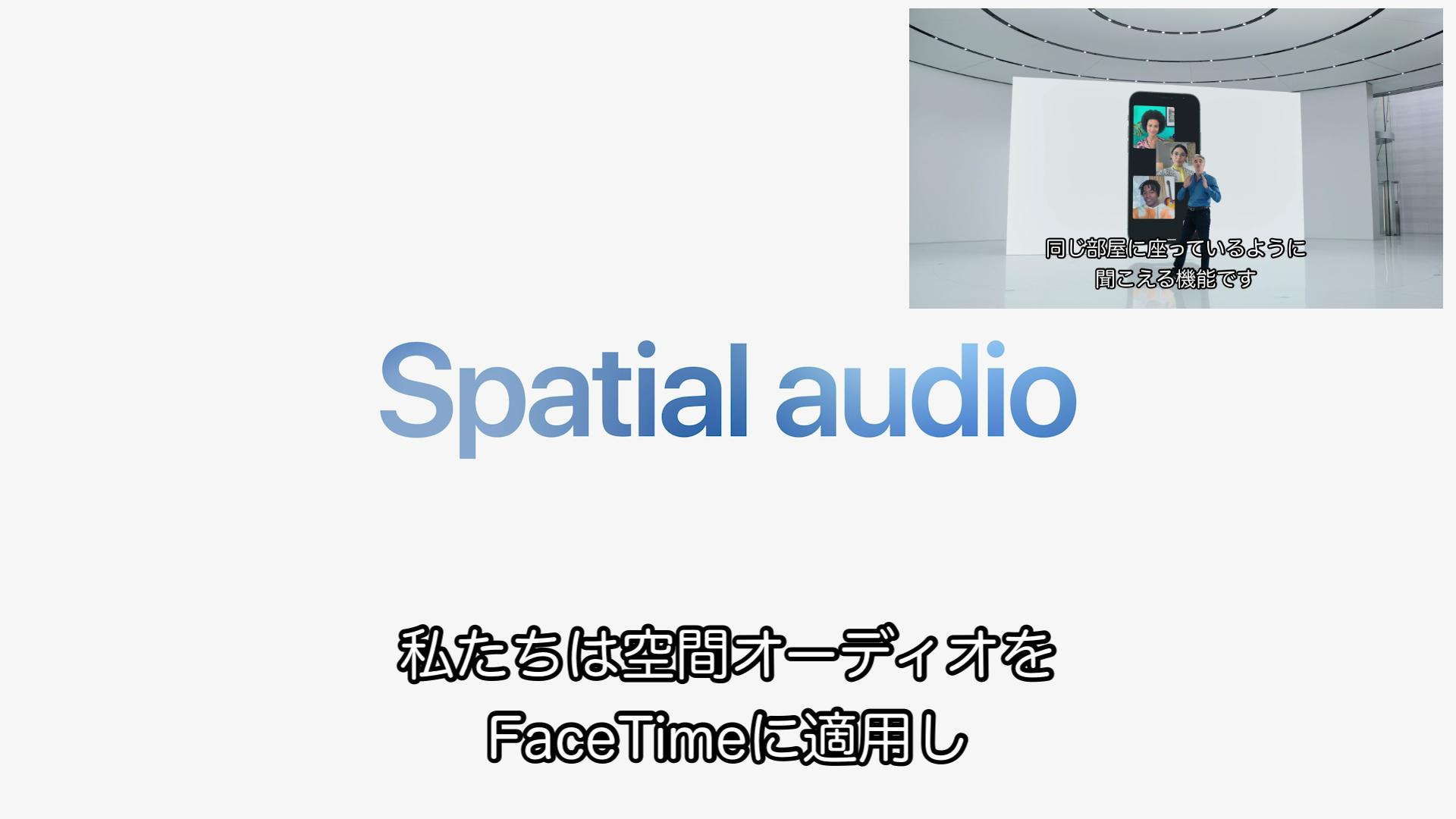 Spatial Audio coming iOS 15