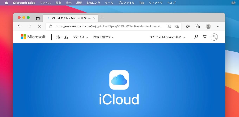 iCloud Password for Microsoft Edge
