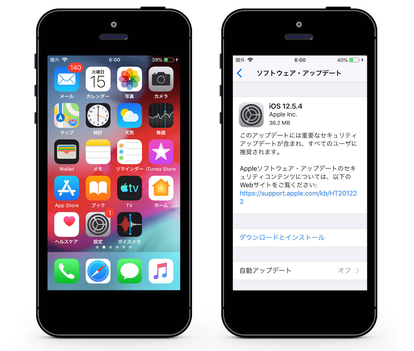 iOS 12.5.4 for iPhone 5s