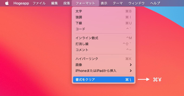 Command + バックスラッシュを円マークに変更