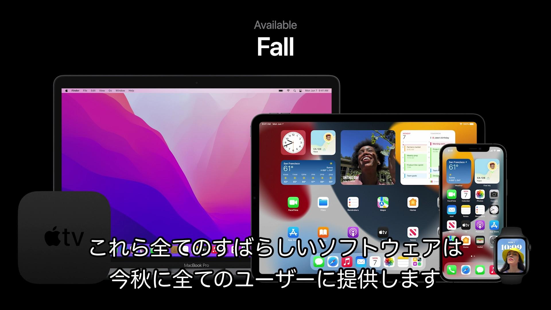 macOS 12とiOS 15は2021年秋