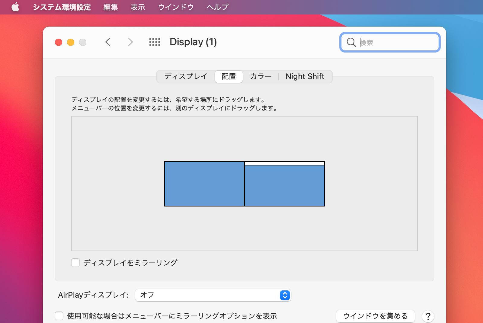 macOS 11 Big Surのディスプレイ設定