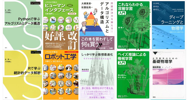 やさしく学べる科学書フェア