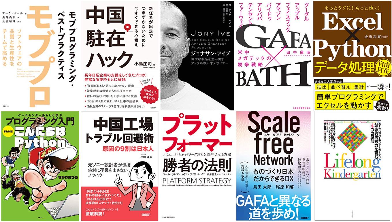 DXやGAFA、プログラミング