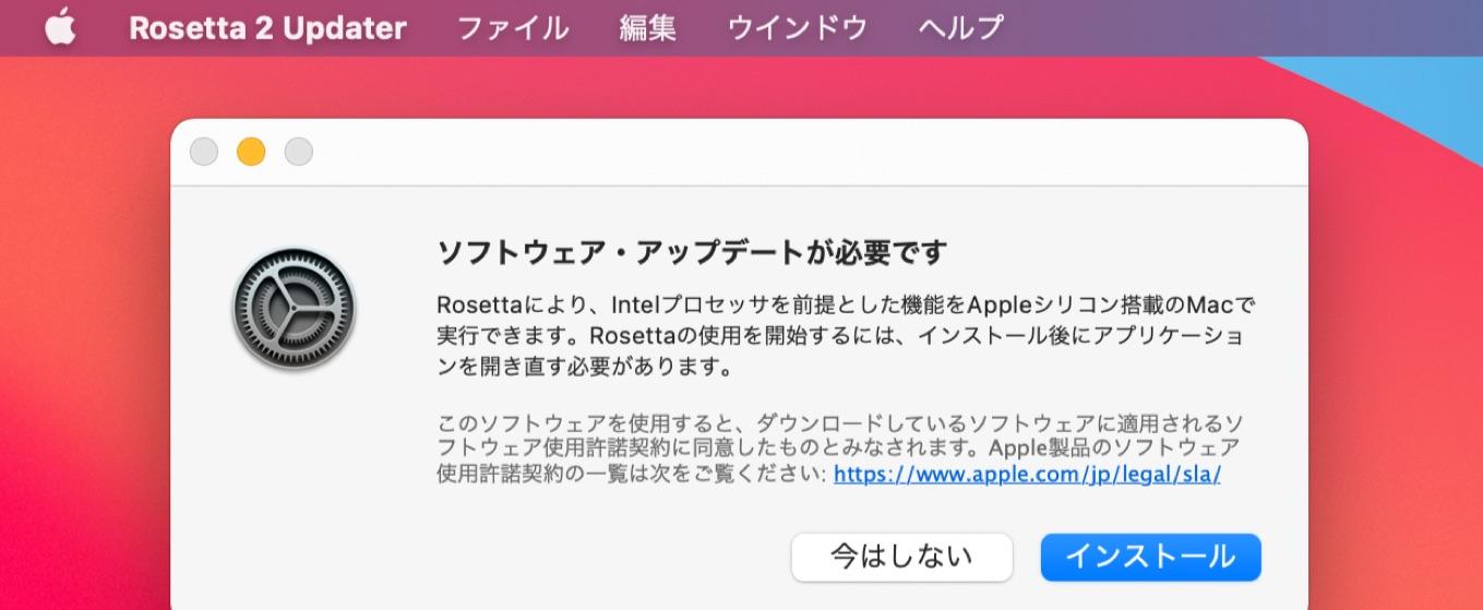 Rosetta 2 Updater