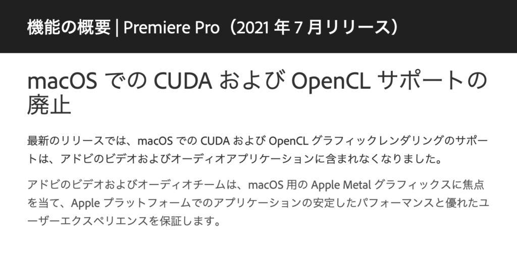 macOS での CUDA および OpenCL サポートの廃止