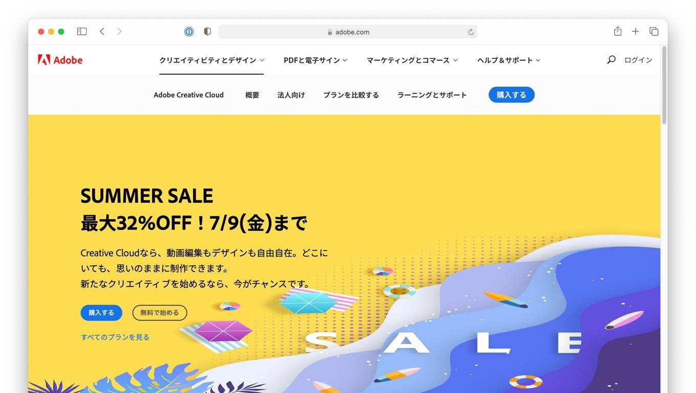 Adobe Summer Sale 2021