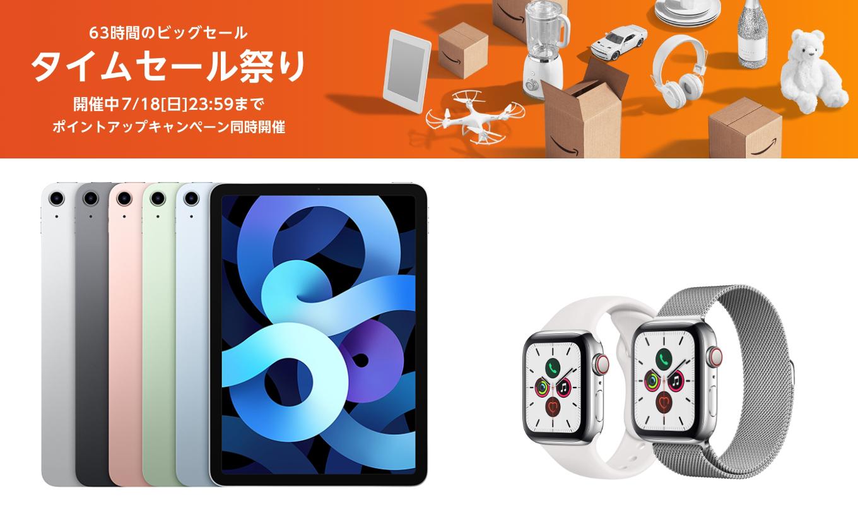 Apple iPad・Watchがお買い得