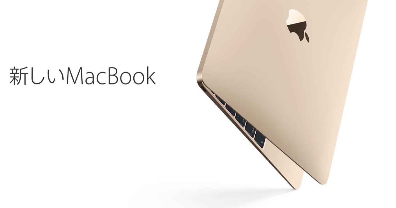全く新しいMacBook