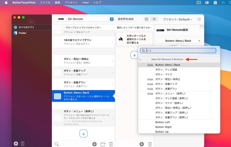 BTT support Siri Remote 2gen