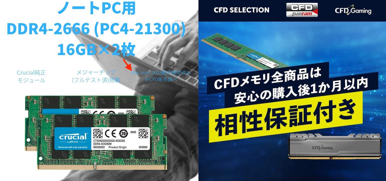CFD販売 ノートPC用メモリ DDR4-2666(PC4-21300) 16GB×2枚