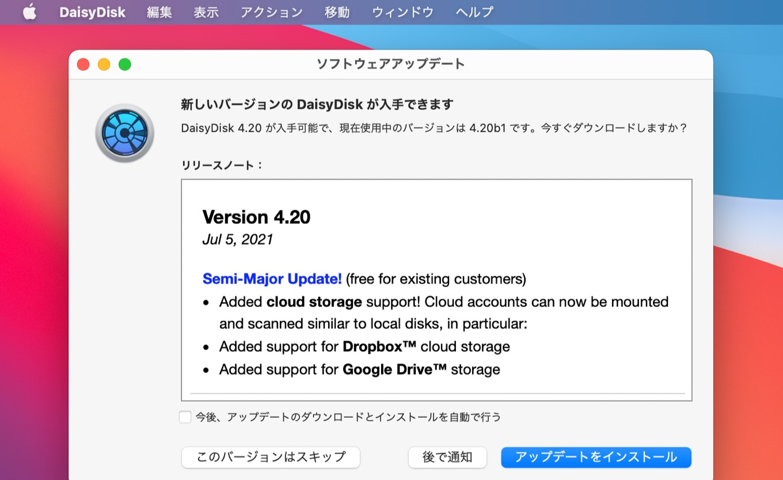 DaisyDisk v4.20のリリースノート