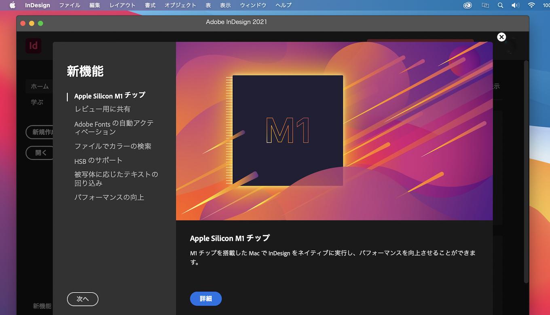 InDesign 2021 v16.3.2 for mac release