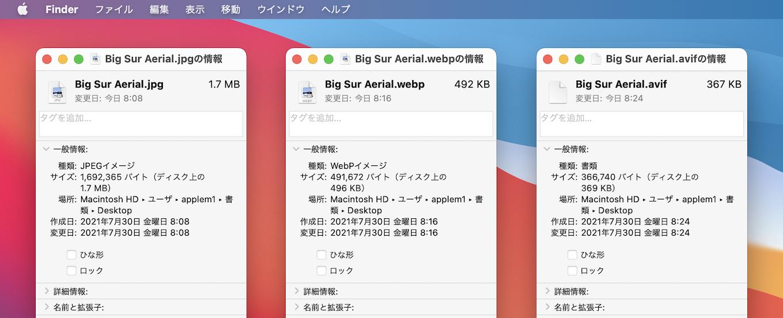 AVIFおよびWebPのサポート