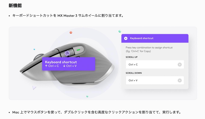 MX Master 3 new keyboard shortcut settings