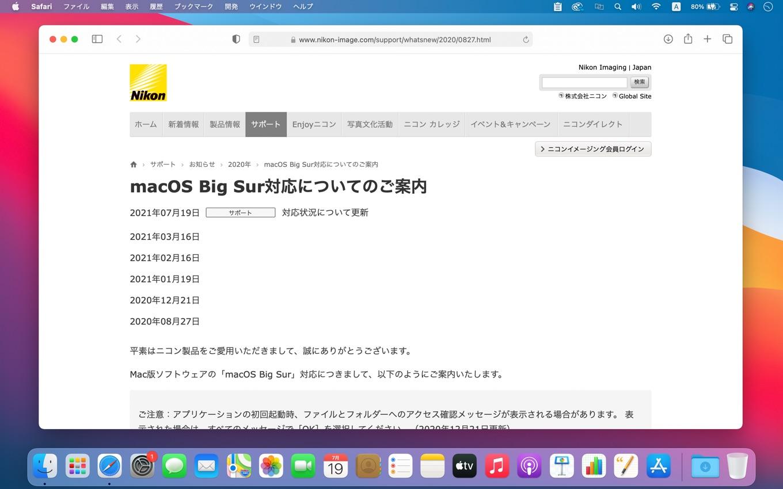 macOS Big Sur対応についてのご案内