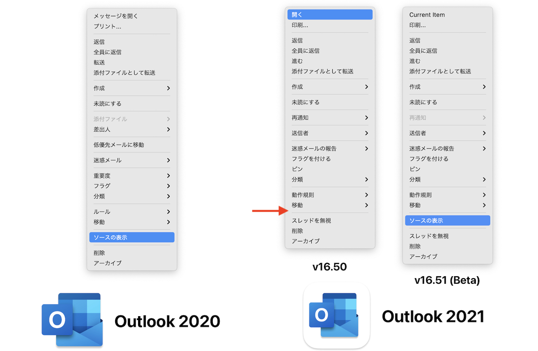Outlook for Macソースコードを表示