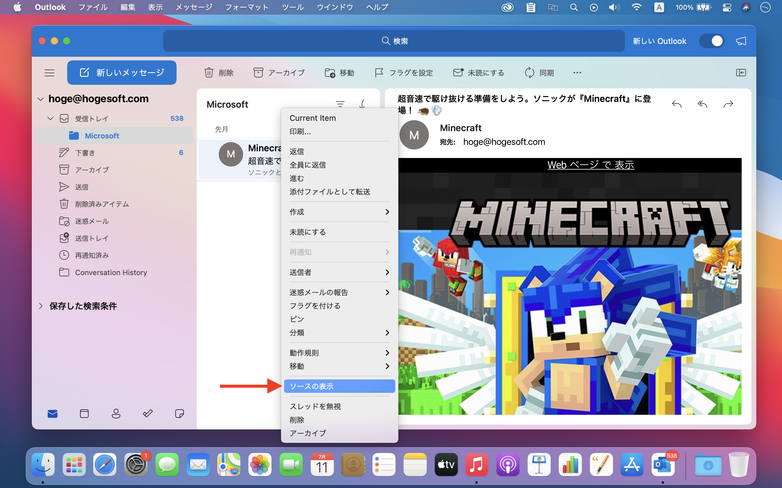 Outlook for Mac View source
